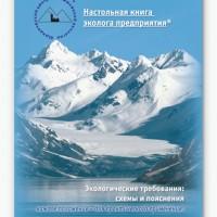 «Настольная книга эколога предприятия», ООО «Юридический центр промышленной экологии»