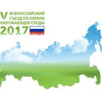Делегаты Палаты примут участие в работе V Всероссийского съезда  по охране окружающей среды
