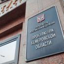 Кузбасская прокуратура пресекла в 2017 году 40 тысяч нарушений закона