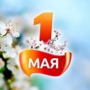 Поздравляем с праздником Труда и Весны! Пусть вместе с теплыми днями придут новые силы и идеи, а труд будет только в радость!