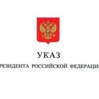 Президент России Владимир Путин подписал указ «О национальных целях и стратегических задачах развития Российской Федерации на период до 2024 года».