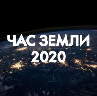 28 марта пройдет ежегодная экологическая акция «Час Земли-2020»,
